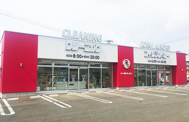 八橋イサノ店