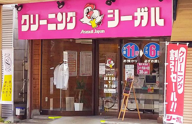 鷹巣駅前店