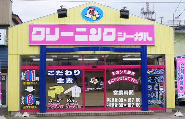 大館新町店